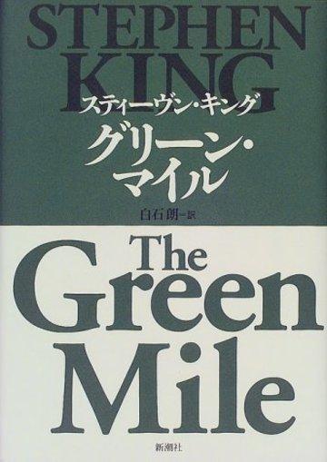 グリーン・マイル