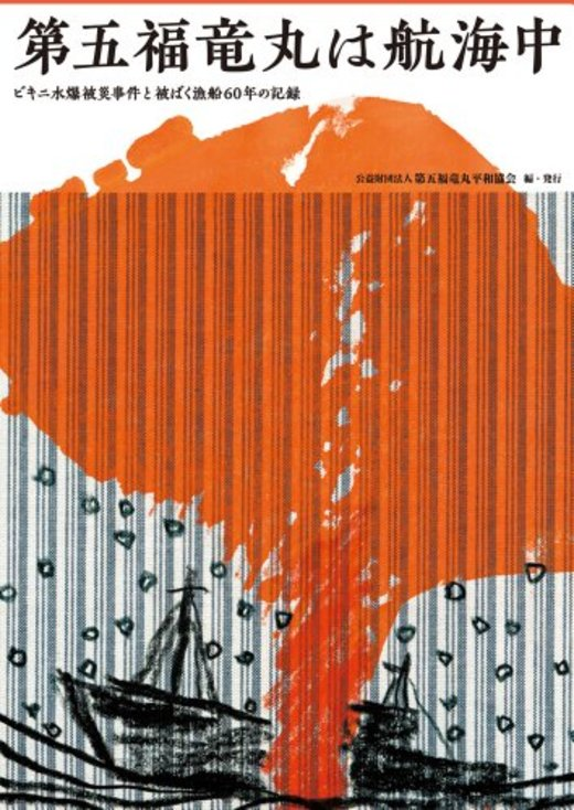 第五福竜丸は航海中: ビキニ水爆被災事件と被ばく漁船60年の記録