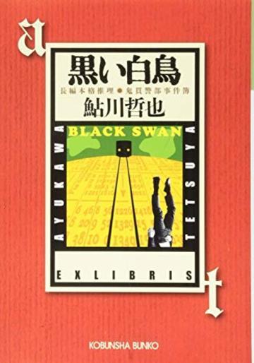 黒い白鳥: 鬼貫警部事件簿/鮎川哲也コレクション (光文社文庫)
