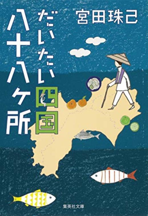 だいたい四国八十八ヶ所 (集英社文庫)