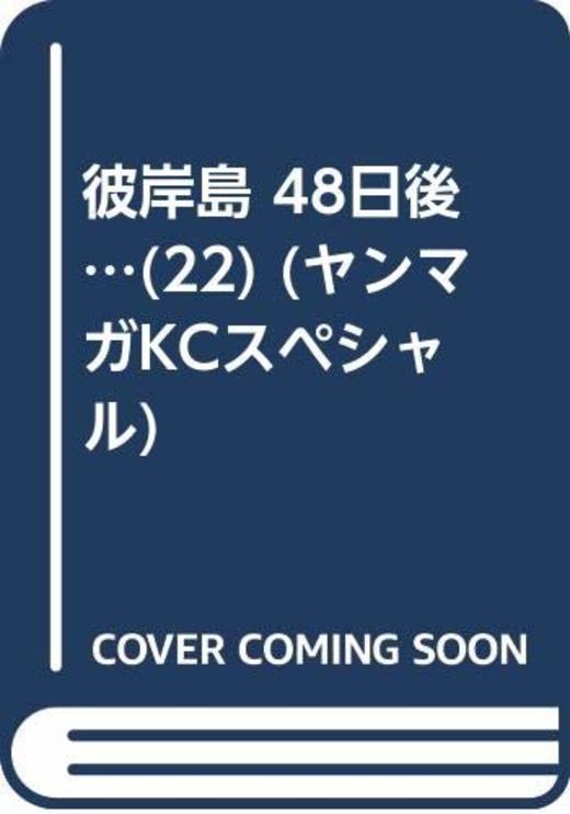 彼岸島 48日後…(22) (ヤンマガKCスペシャル)