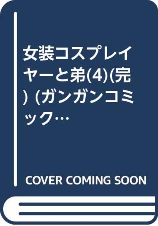 女装コスプレイヤーと弟(4)(完) (ガンガンコミックスONLINE)