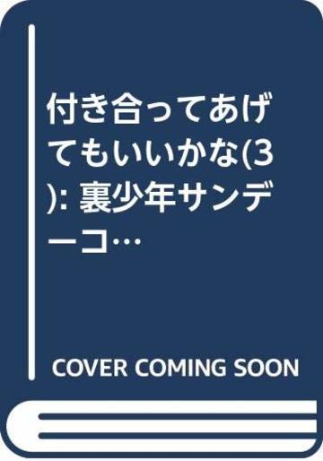 付き合ってあげてもいいかな (3) (裏少年サンデーコミックス)