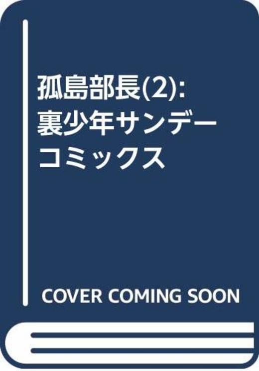 孤島部長 (2) (裏少年サンデーコミックス)