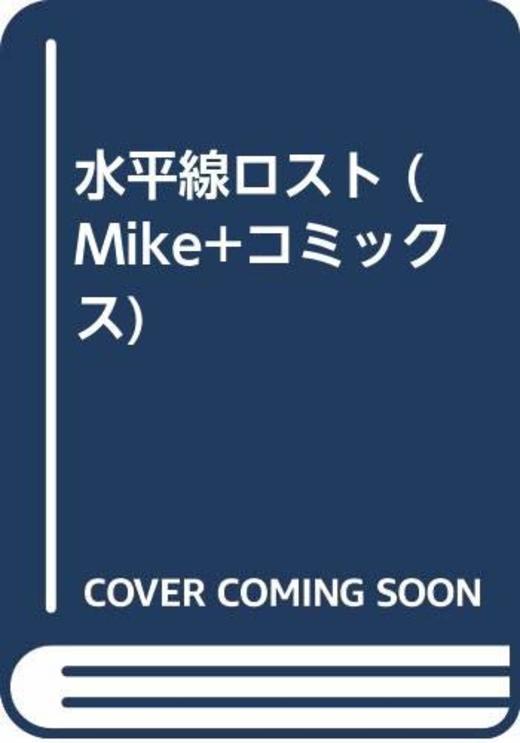 水平線ロスト (Mike+コミックス)