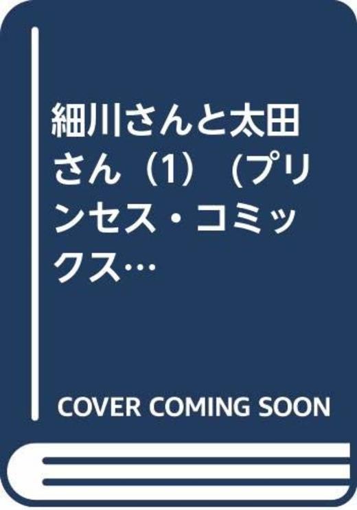 細川さんと太田さん(1) (プリンセス・コミックス プチプリ)