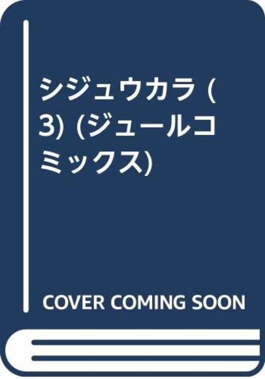 シジュウカラ (3) (ジュールコミックス)