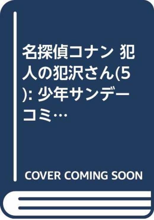 名探偵コナン 犯人の犯沢さん(5): 少年サンデーコミックス