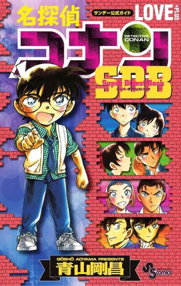 名探偵コナン LOVE PLUS SDB(スーパーダイジェストブック) (少年サンデーコミックス〔スペシャル〕)