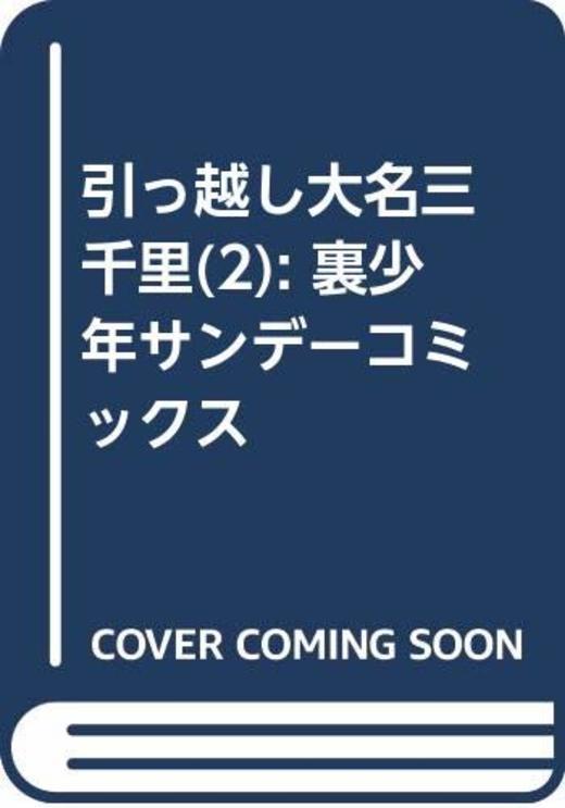 引っ越し大名三千里 (2) (裏少年サンデーコミックス)