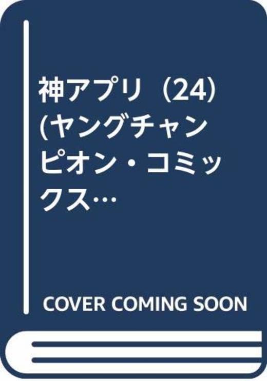 神アプリ(24) (ヤングチャンピオン・コミックス)