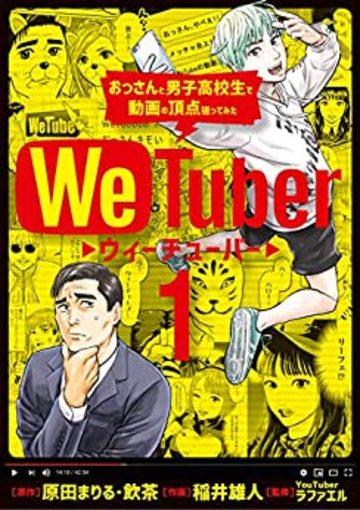 We Tuber (1) (ビッグ コミックス)