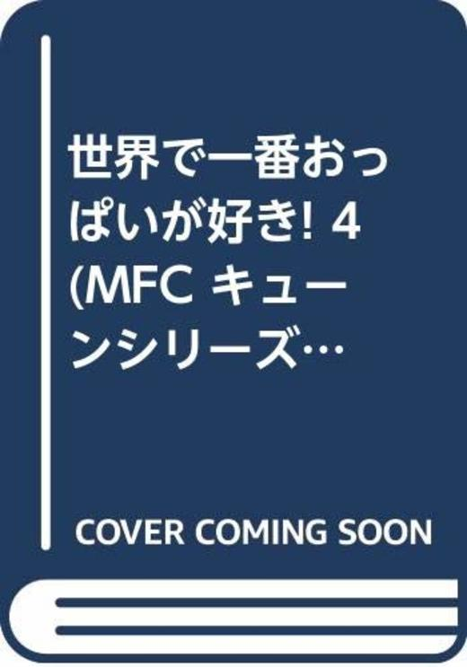 世界で一番おっぱいが好き! 4 (MFC キューンシリーズ)
