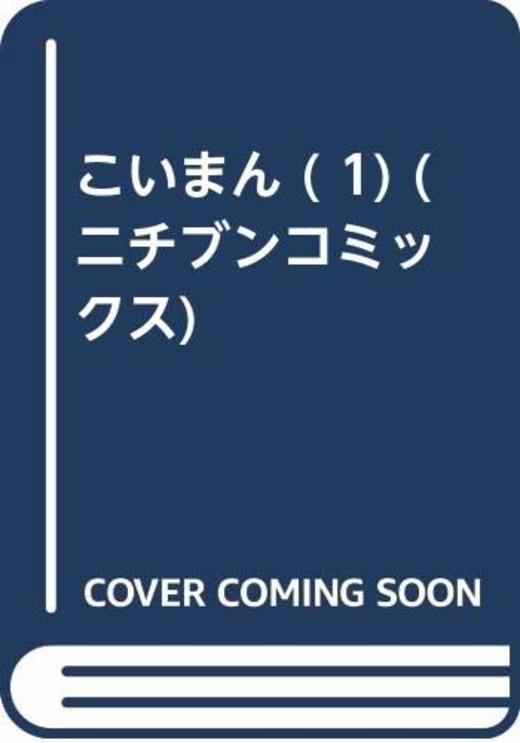 こいまん (1) (ニチブンコミックス)