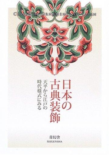 日本の古典装飾―天平から江戸の時代様式にみる