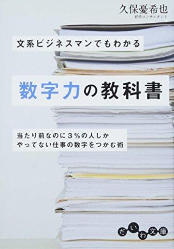 文系ビジネスマンでもわかる数字力の教科書: 当たり前なのに3%の人しかやってない仕事の数字をつかむ術 (だいわ文庫)