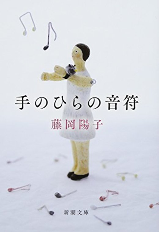 手のひらの音符 (新潮文庫)