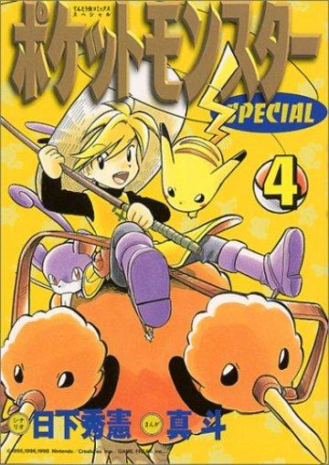 ポケットモンスタースペシャル (4) (てんとう虫コミックススペシャル)