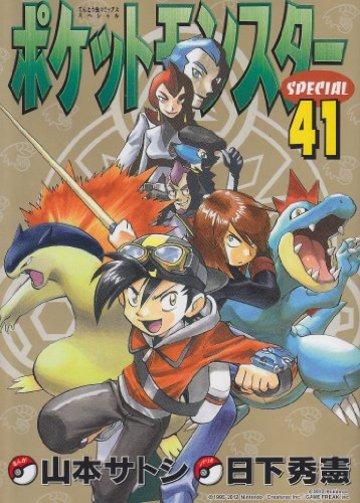 ポケットモンスタースペシャル (41) (てんとう虫コミックススペシャル)