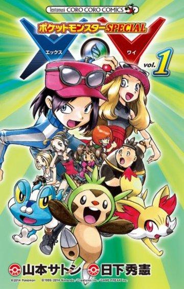 ポケットモンスターSPECIAL X・Y (1) (てんとう虫コロコロコミックス)