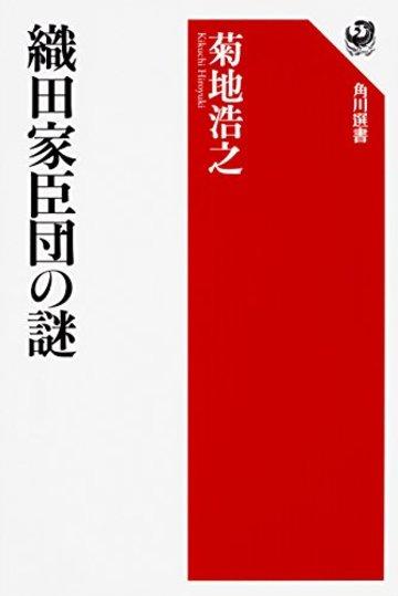 織田家臣団の謎 (角川選書)