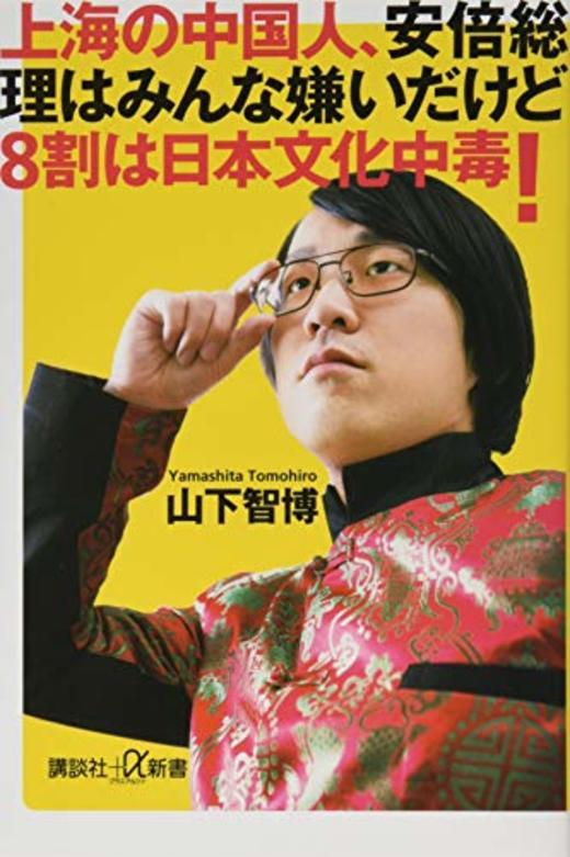 上海の中国人、安倍総理はみんな嫌いだけど8割は日本文化中毒! (講談社+α新書)