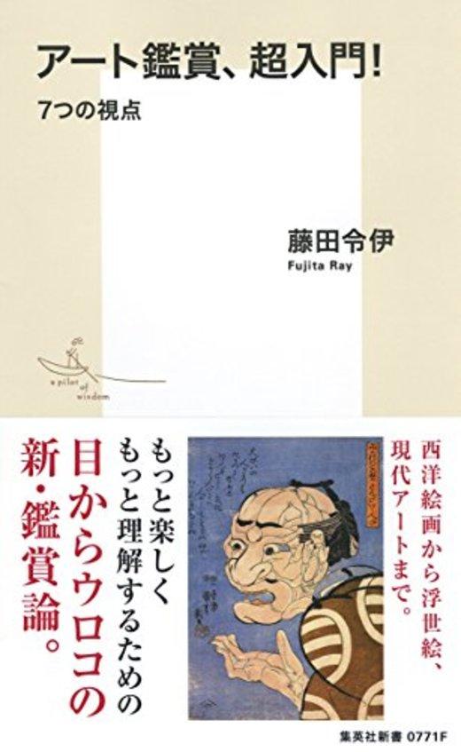 アート鑑賞、超入門! 7つの視点 (集英社新書)