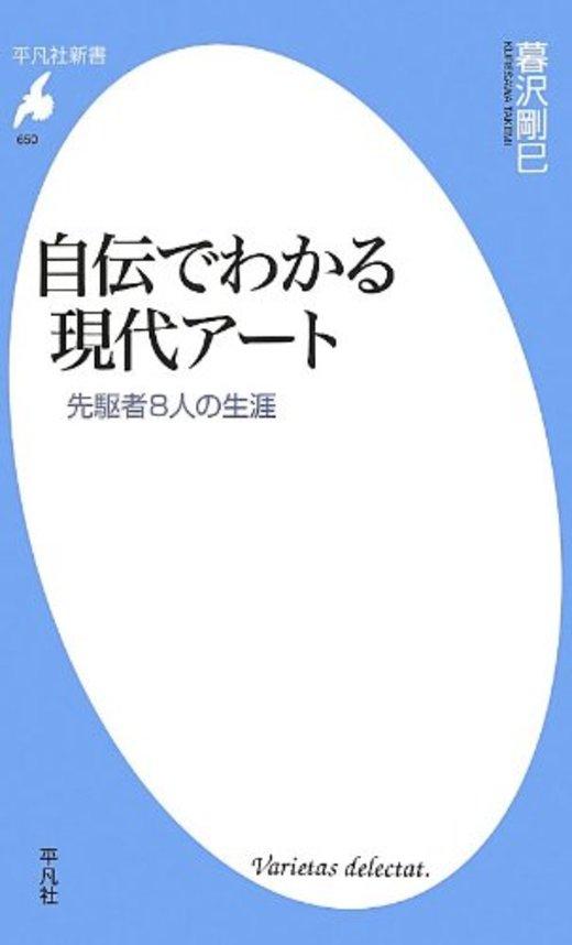 自伝でわかる現代アート (平凡社新書)
