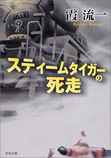 スティームタイガーの死走 (角川文庫)