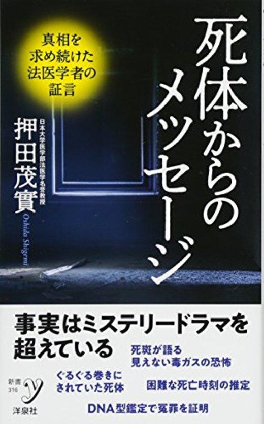 死体からのメッセージ (新書y)