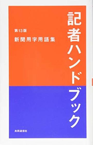 記者ハンドブック 第13版 新聞用字用語集