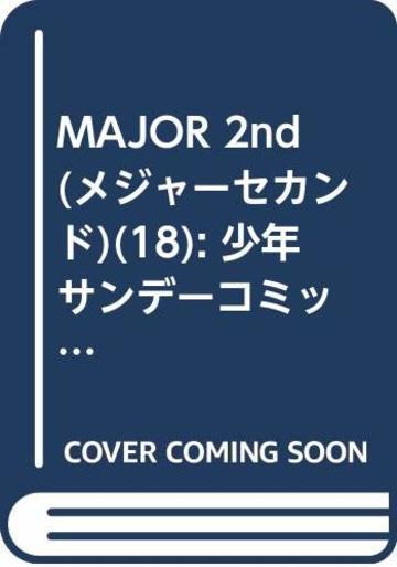 MAJOR 2nd(メジャーセカンド)(18): 少年サンデーコミックス
