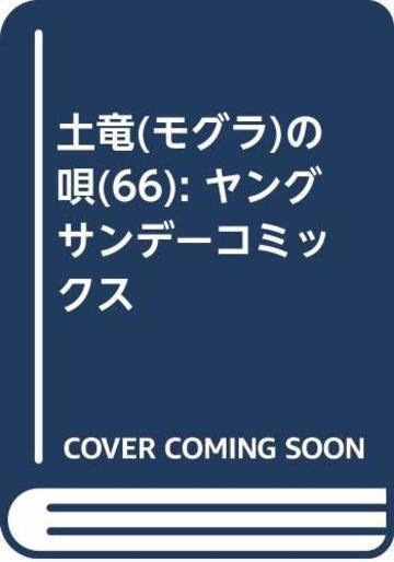 土竜(モグラ)の唄(66): ヤングサンデーコミックス