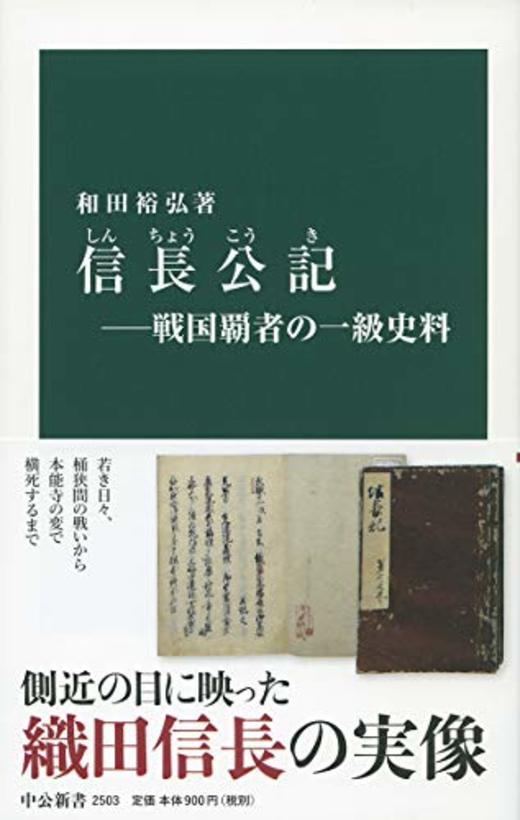 信長公記―戦国覇者の一級史料 (中公新書)