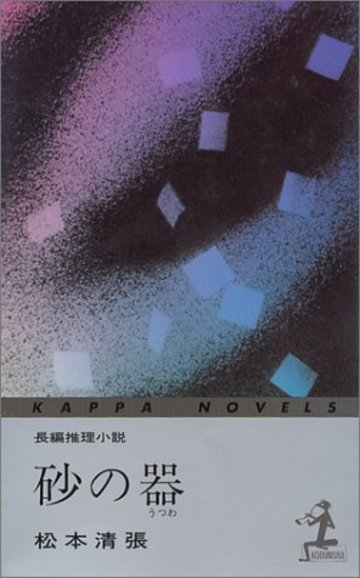 砂の器 (カッパ・ノベルス 11-9)