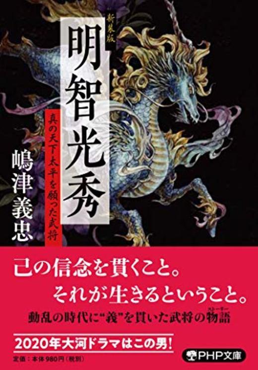 新装版 明智光秀 真の天下太平を願った武将 (PHP文庫)