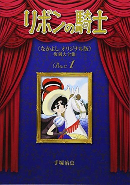 リボンの騎士 《なかよし オリジナル版》 復刻大全集 BOX 1