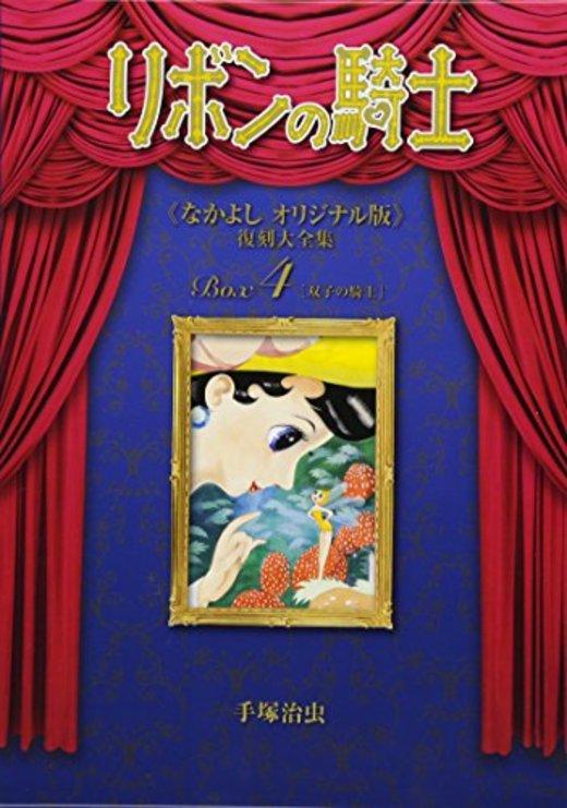 リボンの騎士《なかよしオリジナル版》復刻大全集 BOX 4