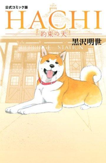 コミック版 HACHI 約束の犬 (KCデラックス)