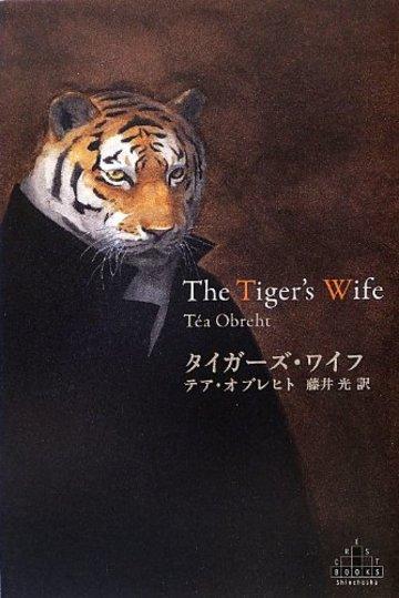 タイガーズ・ワイフ (新潮クレスト・ブックス)