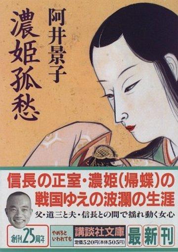 濃姫孤愁 (講談社文庫)