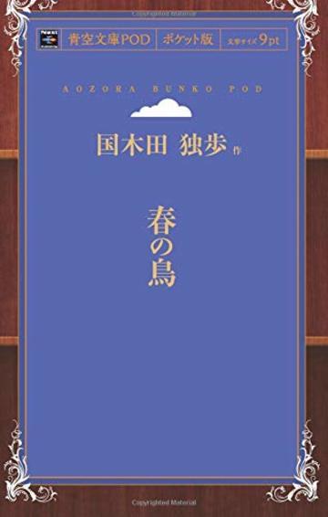 春の鳥 (青空文庫POD(ポケット版))