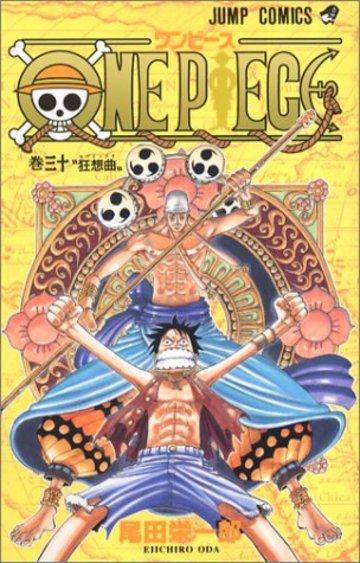ONE PIECE 30 (ジャンプコミックス)