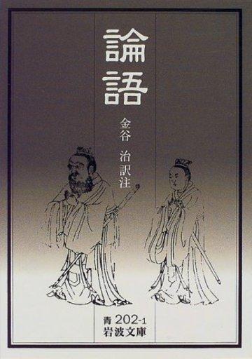 論語 (岩波文庫 青202-1)