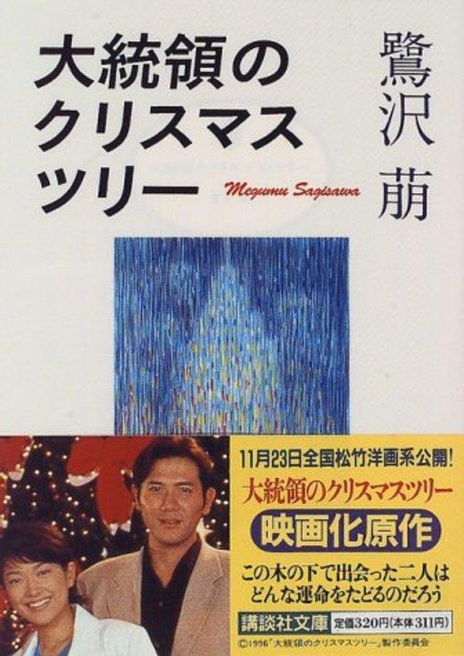 大統領のクリスマス・ツリー (講談社文庫)