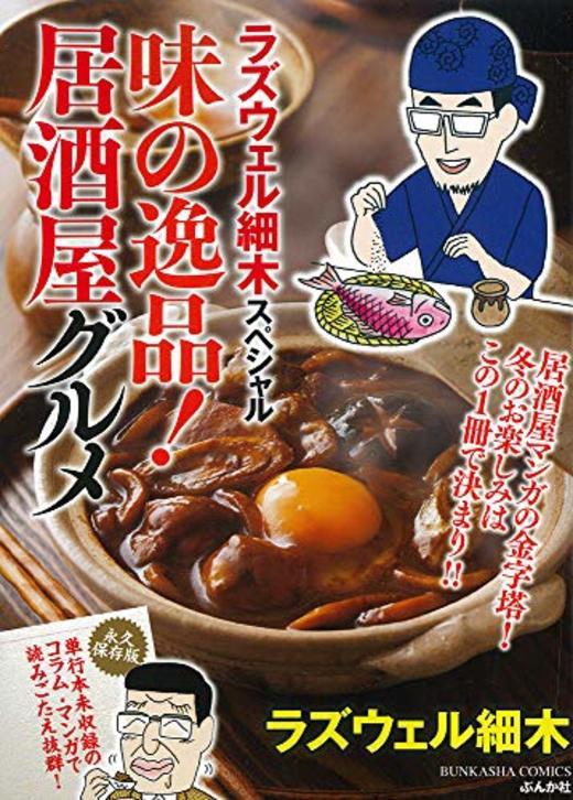 ラズウェル細木スペシャル 味の逸品! 居酒屋グルメ (ぶんか社コミックス)
