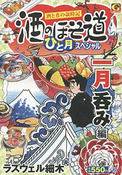 酒のほそ道ひと月スペシャル 一月呑み編―酒と肴の歳時記 (Gコミックス)