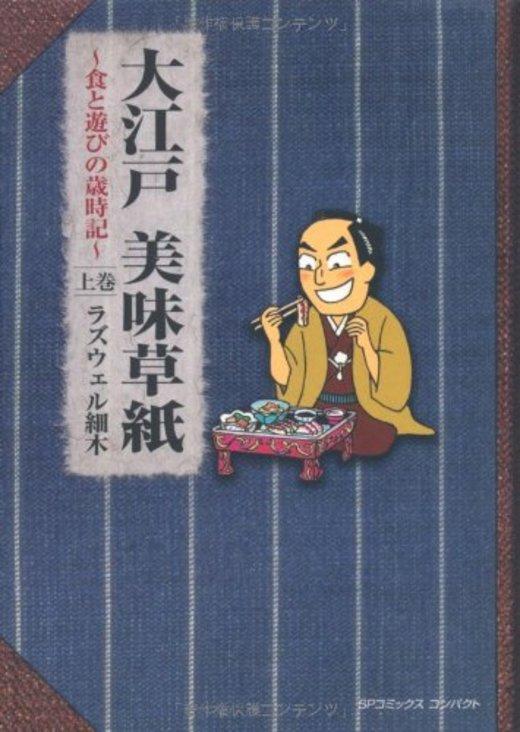 大江戸美味草紙~食と遊びの歳時記 上巻 (SPコミックス コンパクト)
