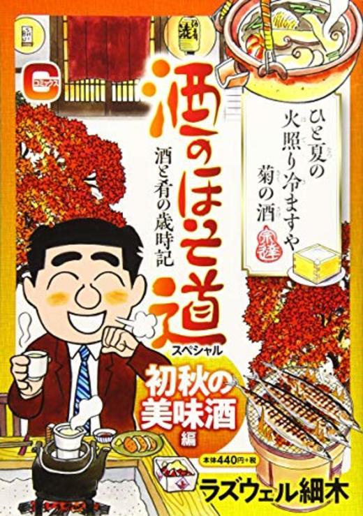 酒のほそ道スペシャル 初秋の美味酒編―酒と肴の歳時記 (Gコミックス)