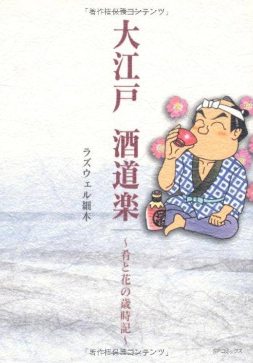 大江戸酒道楽 (SPコミックス)